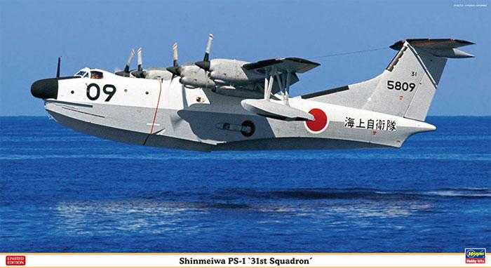 新明和 PS-1 第31航空隊プラモデル(ハセガワ1/72 飛行機 限定生産No.02195)商品画像