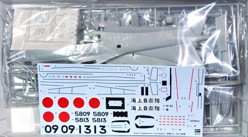 新明和 PS-1 第31航空隊プラモデル(ハセガワ1/72 飛行機 限定生産No.02195)商品画像_1