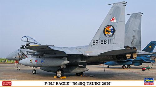 F-15J イーグル 304SQ 築城 2015プラモデル(ハセガワ1/72 飛行機 限定生産No.02196)商品画像