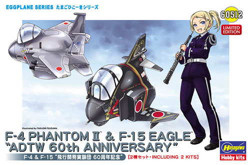 F-4 & F-15 飛行開発実験団 60周年記念 (2機セット)プラモデル(ハセガワたまごひこーき シリーズNo.60512)商品画像