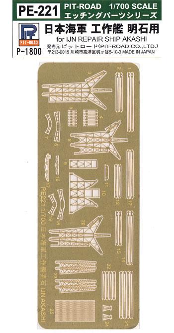 日本海軍 工作艦 明石用エッチング(ピットロード1/700 エッチングパーツシリーズNo.PE-221)商品画像
