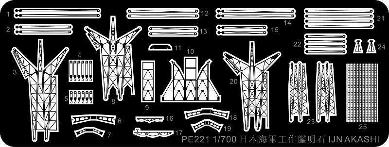 日本海軍 工作艦 明石用エッチング(ピットロード1/700 エッチングパーツシリーズNo.PE-221)商品画像_1