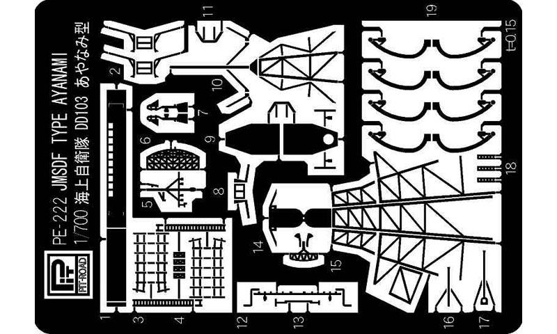 海上自衛隊 護衛艦 あやなみ型用エッチング(ピットロード1/700 エッチングパーツシリーズNo.PE-222)商品画像_1