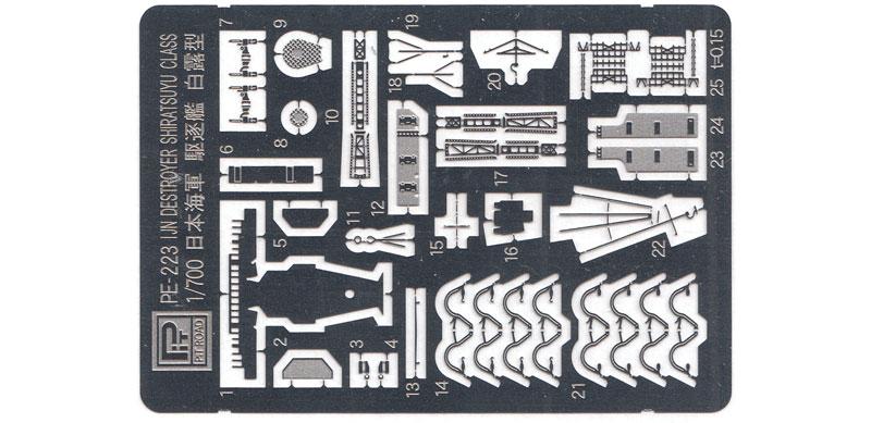 日本海軍 駆逐艦 白露型用エッチング(ピットロード1/700 エッチングパーツシリーズNo.PE-223)商品画像_1