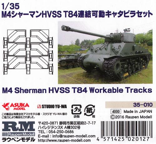 M4 シャーマン HVSS T84 連結可動キャタピラセットプラモデル(ラウペンモデル連結可動キャタピラNo.35-010)商品画像