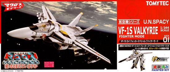 VF-1S ロイ・フォッカースペシャル ファイターモードプラモデル(トミーテック技MIX マクロスNo.MCR001)商品画像