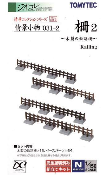 柵 2 -木製の鉄路柵-プラモデル(トミーテック情景コレクション 情景小物シリーズNo.031-2)商品画像