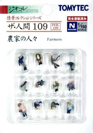 農家の人々完成品(トミーテック情景コレクション ザ・人間シリーズNo.109)商品画像