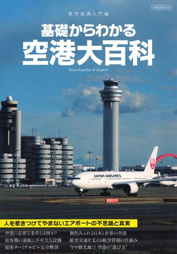 基礎からわかる空港大百科本(イカロス出版イカロスムックNo.61798-12)商品画像