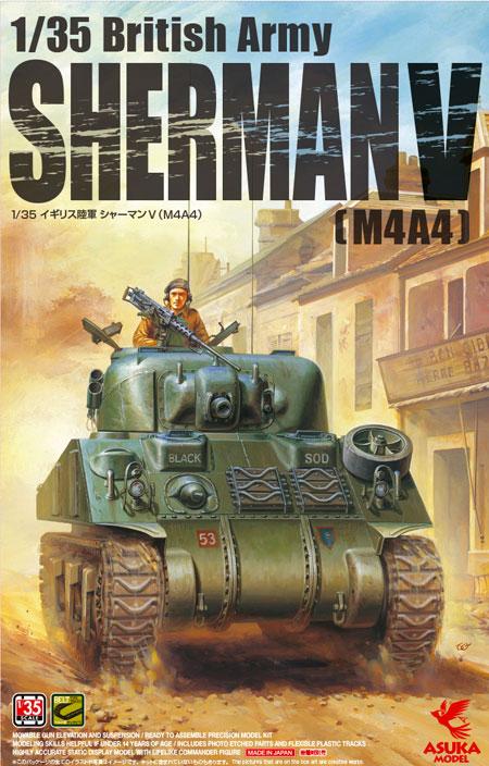 イギリス陸軍 シャーマン5 (M4A4)プラモデル(アスカモデル1/35 プラスチックモデルキットNo.35-016)商品画像