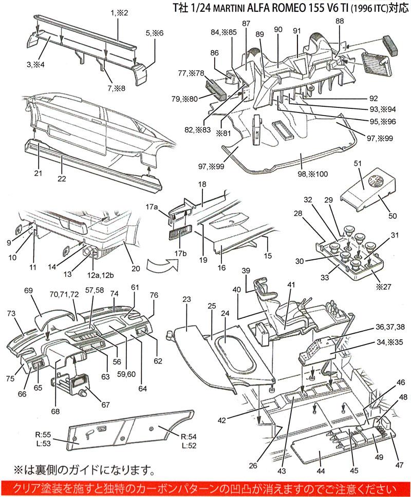アルファロメオ 155 V6 T1 ITC 1996 カーボンデカールデカール(スタジオ27ツーリングカー/GTカー カーボンデカールNo.CD24019)商品画像_2