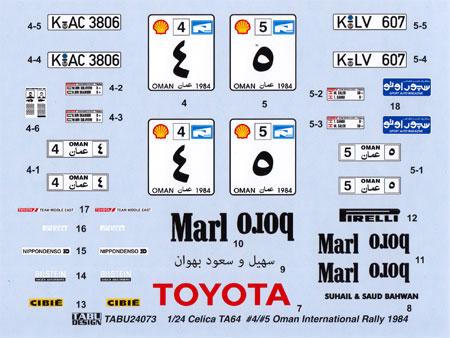 セリカ TA64 #4/#5 オマーン インターナショナル ラリー 1984デカール(タブデザイン1/24 デカールNo.TABU-24073)商品画像