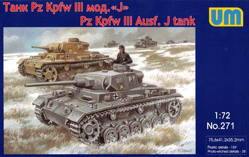 ドイツ 3号戦車 J型プラモデル(ユニモデル1/72 AFVキットNo.271)商品画像
