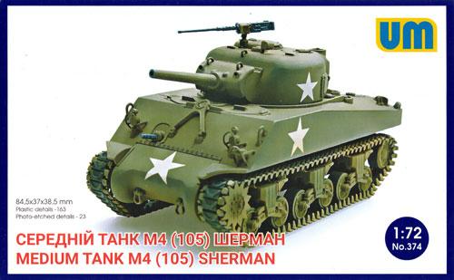 アメリカ M4シャーマン 中戦車 (105mm) VVSSサスペンションプラモデル(ユニモデル1/72 AFVキットNo.374)商品画像