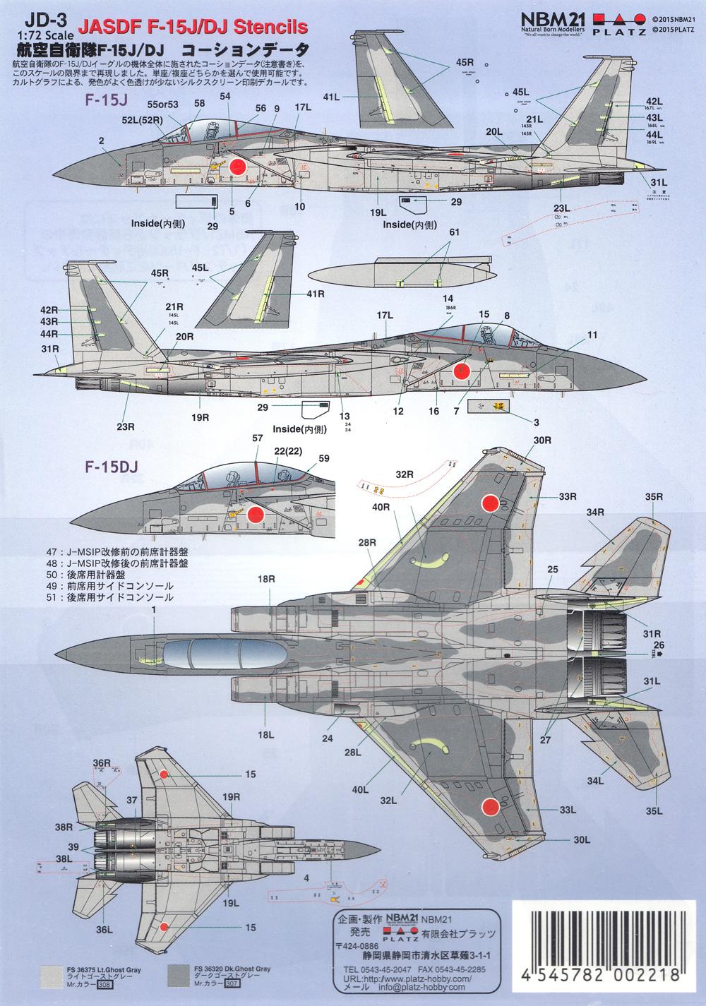 航空自衛隊 F-15J/DJ用 コーションデータ デカールデカール(NBM211/72 自衛隊機用デカールNo.JD-003)商品画像_1