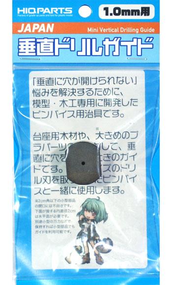 垂直ドリルガイド 1.0mm用ガイド(HIQパーツスジボリ・工作No.DG010)商品画像