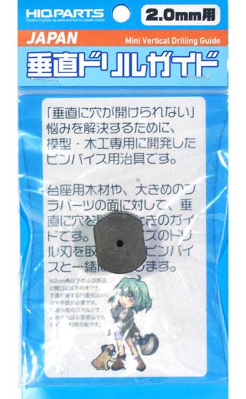 垂直ドリルガイド 2.0mm用ガイド(HIQパーツスジボリ・工作No.DG020)商品画像