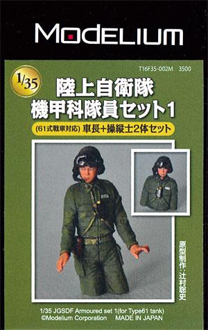 陸上自衛隊 機甲科隊員セット 1 (61式戦車対応)レジン(モデリウムミリタリーフィギュアNo.T16F35-002M)商品画像