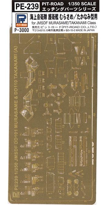 海上自衛隊 護衛艦 むらさめ型/たかなみ型用エッチング(ピットロード1/350 エッチングパーツNo.PE-239)商品画像