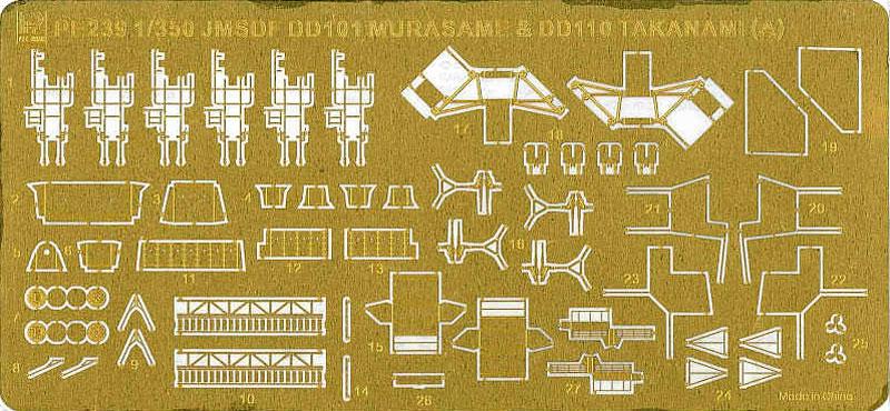 海上自衛隊 護衛艦 むらさめ型/たかなみ型用エッチング(ピットロード1/350 エッチングパーツNo.PE-239)商品画像_1