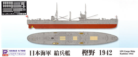 日本海軍 給兵艦 樫野 1942 エッチング付プラモデル(ピットロード1/700 スカイウェーブ W シリーズNo.W177E)商品画像