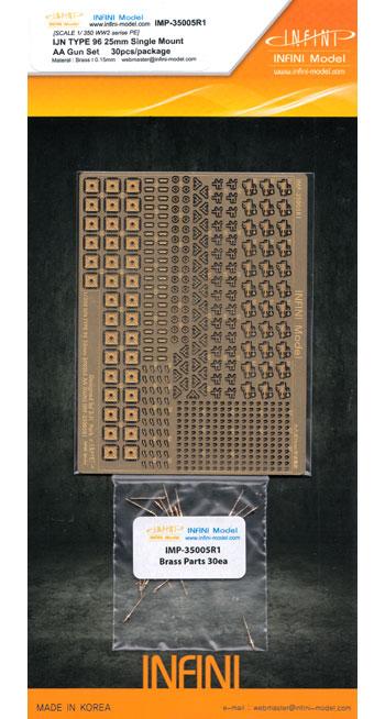 日本海軍 弾薬箱セットエッチング(インフィニモデル1/350 艦船用エッチングパーツNo.IMP35008R1)商品画像