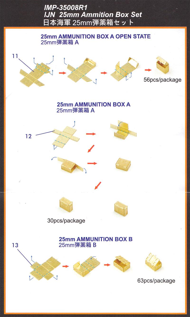 日本海軍 弾薬箱セットエッチング(インフィニモデル1/350 艦船用エッチングパーツNo.IMP35008R1)商品画像_2
