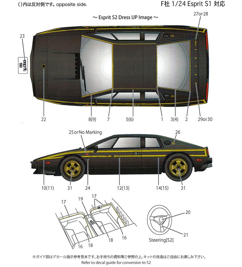 ロータス エスプリ S1 ドレスアップデカール (ゴールドライン)デカール(スタジオ27ツーリングカー/GTカー オリジナルデカールNo.DC1146)商品画像_1