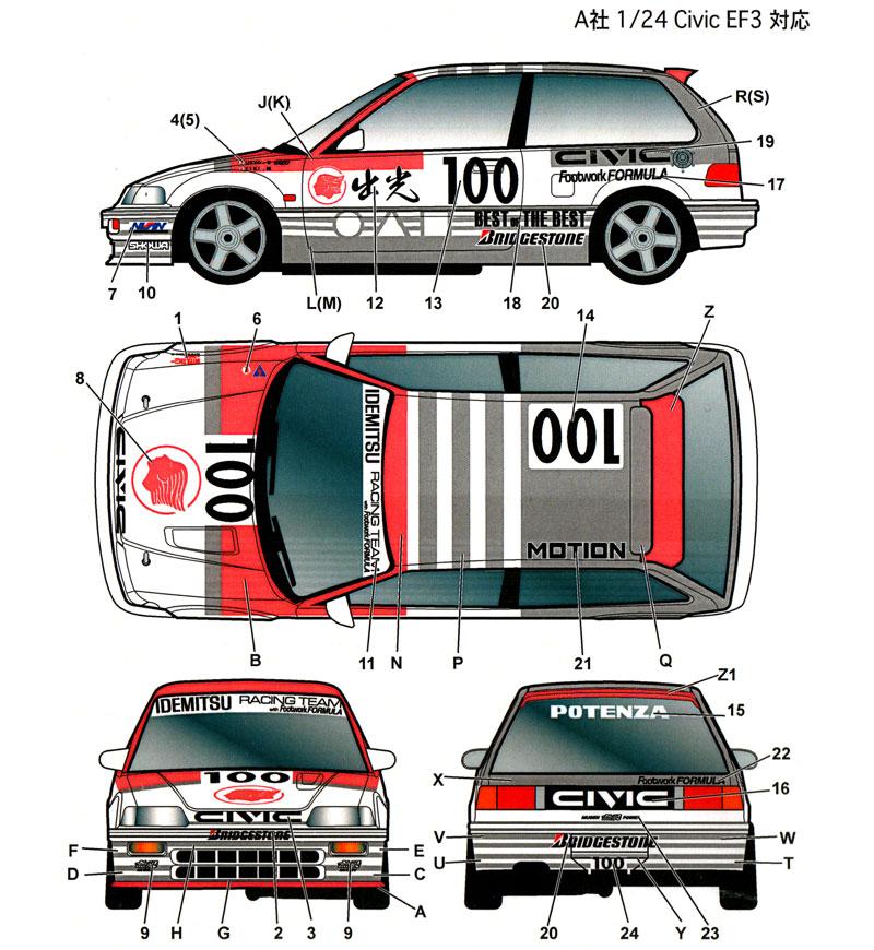 シビック 出光 #100 インターテック 1989デカール(スタジオ27ツーリングカー/GTカー オリジナルデカールNo.DC1147)商品画像_1
