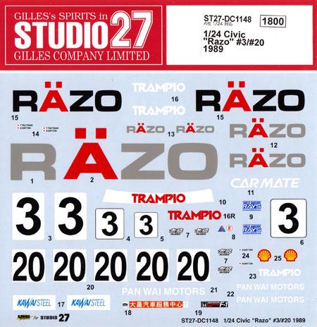 シビック Razo #3/#20 1989デカール(スタジオ27ツーリングカー/GTカー オリジナルデカールNo.DC1148)商品画像