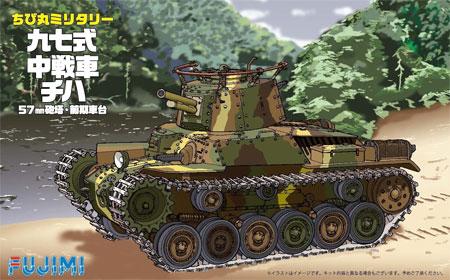 九七式中戦車 チハ 57mm砲塔 前期車台プラモデル(フジミちび丸ミリタリーNo.005)商品画像