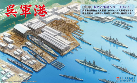 呉軍港プラモデル(フジミ集める軍港シリーズNo.003)商品画像