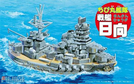 ちび丸艦隊 戦艦 日向プラモデル(フジミちび丸艦隊 シリーズNo.ちび丸-020)商品画像