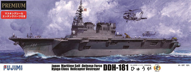 海上自衛隊 ヘリコプター搭載護衛艦 ひゅうが プレミアムプラモデル(フジミ1/350 艦船モデルNo.600369)商品画像