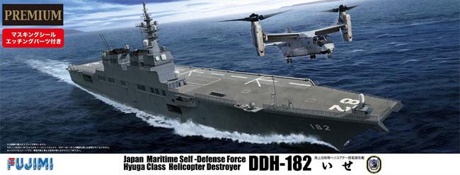 海上自衛隊 ヘリコプター搭載護衛艦 いせ プレミアムプラモデル(フジミ1/350 艦船モデルNo.600376)商品画像