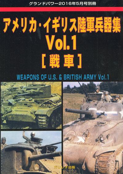 アメリカ・イギリス陸軍兵器集 Vol.1 戦車別冊(ガリレオ出版グランドパワー別冊No.L-06/022)商品画像
