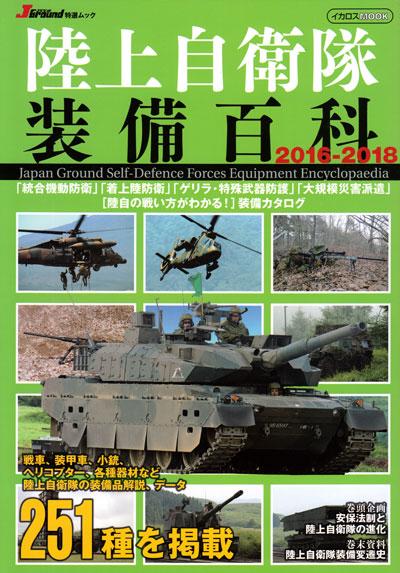 陸上自衛隊 装備百科 2016-2018本(イカロス出版イカロスムックNo.61798-16)商品画像