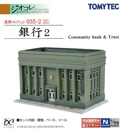 銀行 2プラモデル(トミーテック建物コレクション (ジオコレ)No.035-2)商品画像