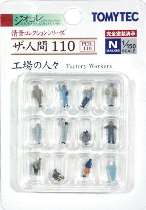 工場の人々完成品(トミーテック情景コレクション ザ・人間シリーズNo.110)商品画像