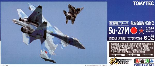 Su-27M 仮想空自 (飛行教導群) / ロシア空軍 (703番機)プラモデル(トミーテック技MIXNo.AC602)商品画像