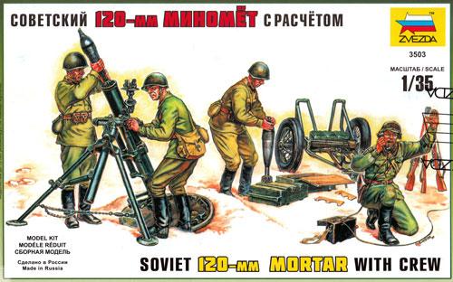 ソビエト 120mm追撃砲 w/クループラモデル(ズベズダ1/35 ミリタリーNo.3503)商品画像