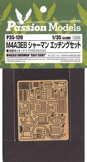 M4A3E8 シャーマン エッチングセット (タミヤ用)エッチング(パッションモデルズ1/35 シリーズNo.P35-120)商品画像