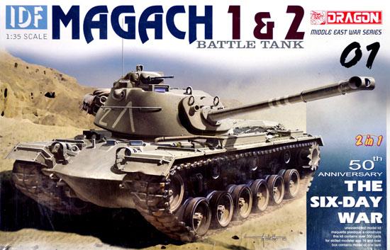 イスラエル国防軍 IDF マガフ1 / マガフ2プラモデル(ドラゴン1/35 MIDDLE EAST WAR SERIESNo.3565)商品画像
