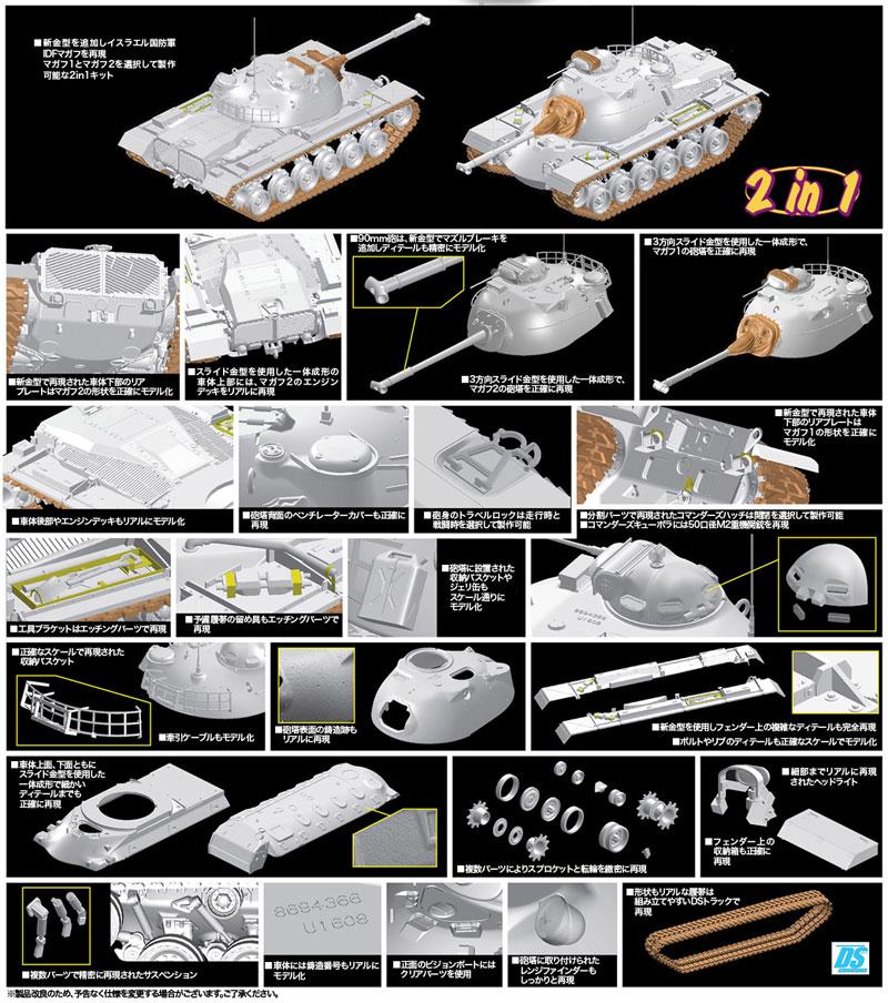 イスラエル国防軍 IDF マガフ1 / マガフ2プラモデル(ドラゴン1/35 MIDDLE EAST WAR SERIESNo.3565)商品画像_3