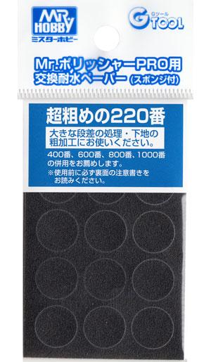 Mr.ポリッシャーPRO用 交換耐水ペーパー 220番 (スポンジ付)スポンジヤスリ(GSIクレオスGツールNo.GT095)商品画像