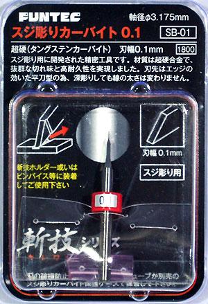 スジ彫りカーバイト 0.1ツール(ファンテック斬技 (キレワザ) シリーズNo.SB-001)商品画像