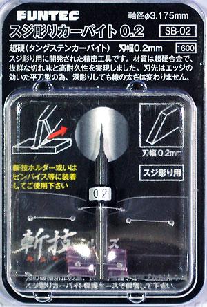 スジ彫りカーバイト 0.2ツール(ファンテック斬技 (キレワザ) シリーズNo.SB-002)商品画像