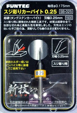 スジ彫りカーバイト 0.25ツール(ファンテック斬技 (キレワザ) シリーズNo.SB-025)商品画像