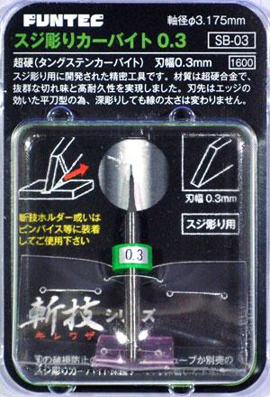 スジ彫りカーバイト 0.3ツール(ファンテック斬技 (キレワザ) シリーズNo.SB-003)商品画像