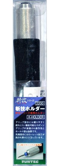 斬技ホルダーツール(ファンテック斬技 (キレワザ) シリーズNo.K-HOLDER)商品画像